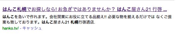 はんこ札幌のディスクプリション