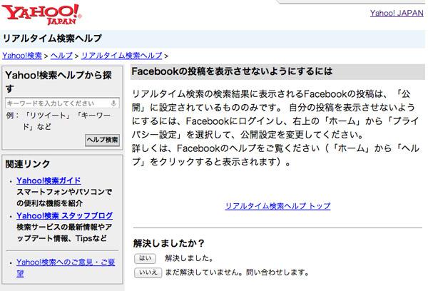 Yahooリアルタイム検索