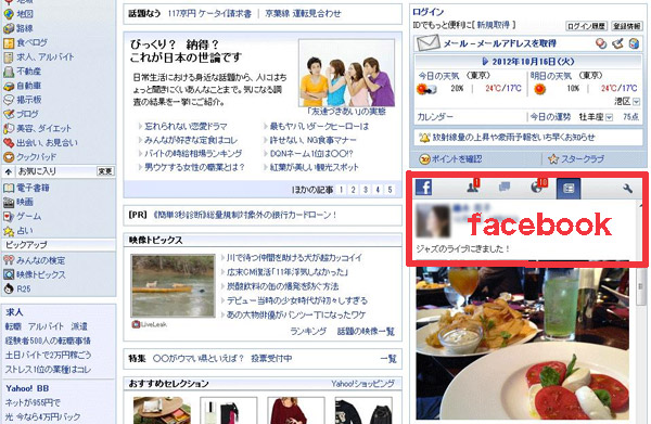 Yahooとfacebook