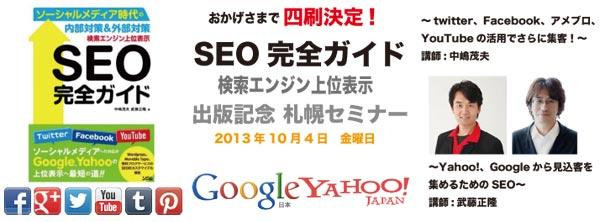 SEO完全ガイド 札幌セミナー
