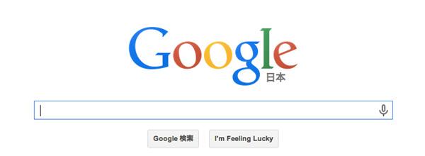 Googleサーチエンジン