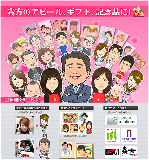 hanko21_nigaoe_001