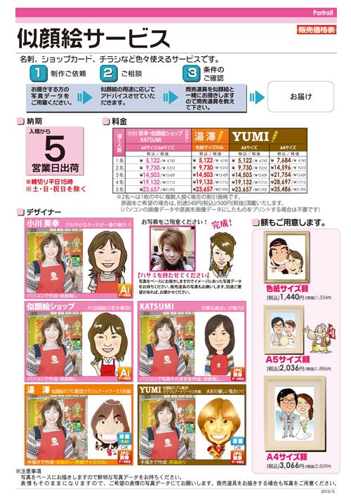 hanko21_nigaoe_002