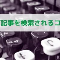 blog-seo-search