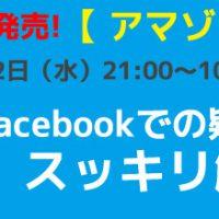 facebook本