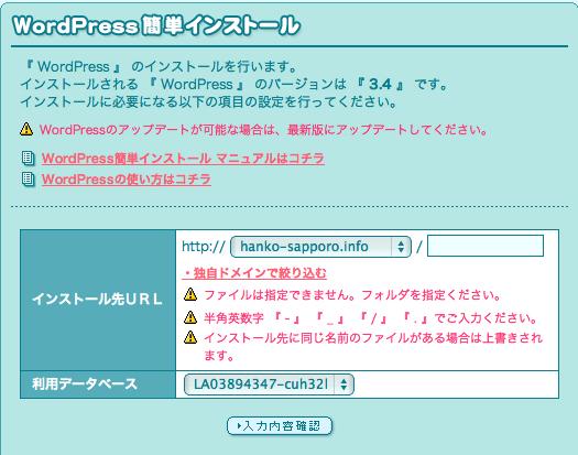 WordPress(ワードプレス)設置